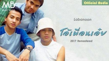โอ้เพื่อนเอ๋ย (2017Remastered) - Labanoon [Official Audio]