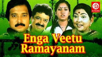 Enga Veetu Ramayanam    Full Tamil Movies     Karthik, Ilavarasi, S V Shekher