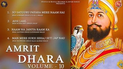 Various - Amrit Dhara Volume 10 - Latest Shabad Gurbani 2017