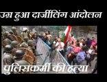 Darjeeling Unrest - Policeman, 2 protestors killed - Petrol bombs, tear gas _ Chaos in Darjeeling