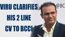 Virender Sehwag opens up on why he send 2 line cv to BCCI for head coach post | Oneindia News