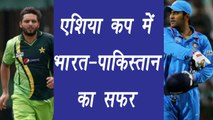 Asia Cup : Know How has been the Journey of India-Pakistan Yet । वनइंडिया हिंदी