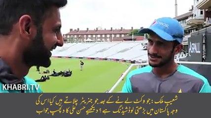 Hassan Ali's informal interview by Shoaib Malik