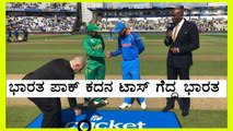 Champions Trophy 2017 Final  India won the toss against pak and chose to field | Oneindia Kannada