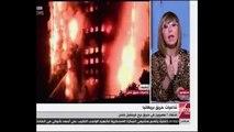 لميس الحديدى تذيع فيديو للمصرية رانيا إبراهيم من داخل حريق برج لندن