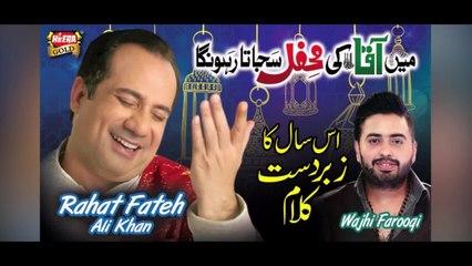 Rahat Fateh Ali Khan Ft. Wajhi Farooqi - Main Aqa Ki Mehfil - New Naat 2017