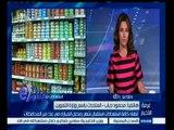 #غرفة_الأخبار | المتحدث باسم وزارة التموين : تم ضخ 20 ألف طن دواجن استعدادا لشهر رمضان المبارك