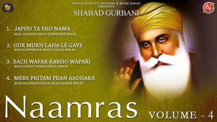 Various - Naamras Volume 4 - Latest Shabad Gurbani 2017