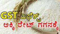 GST Rates 2017 : Rice Rate increases from next month  | Oneindia Kannada