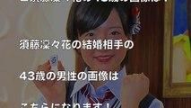 【結婚宣言】NMB48須藤凜々花の結婚相手がヤバすぎる!その正体にファンも驚愕する理由とは!?【AKB総選挙】