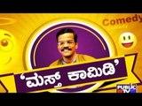 Public TV | Mirror: ಮಸ್ತ್ ಕಾಮಿಡಿ | Sep 16th, 2016