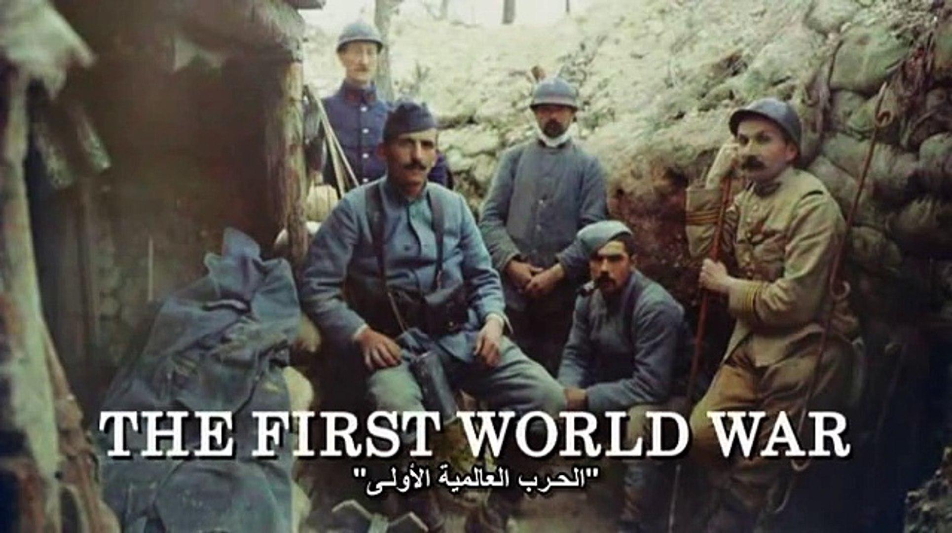 وثائقي الحرب العالمية الاولى الحلقة 10