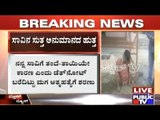Bangalore: Youth Commits Suicide, Blames Parents In Death Note