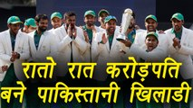 Champions Trophy 2017: Pakistani Cricketers becomes millionaires after winning title | वनइंडिया हिंदी