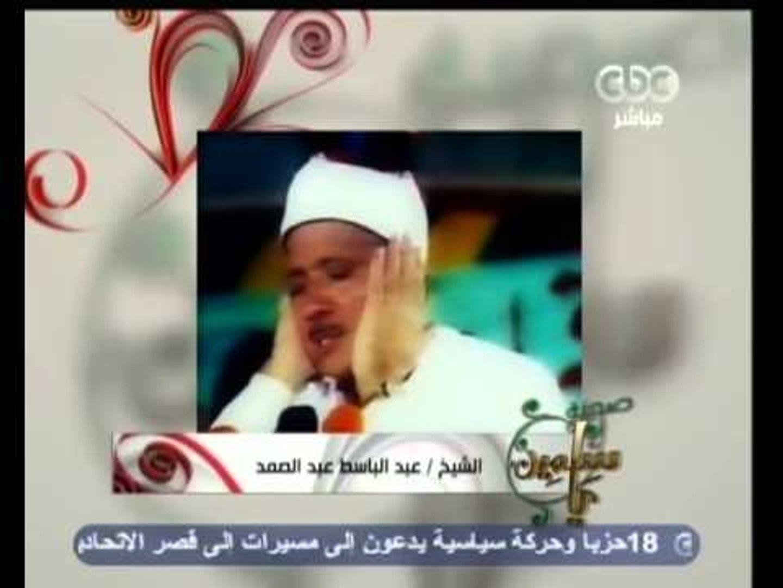 صحبة ياسمين ذكرى الشيخ عبد الباسط عبد الصمد