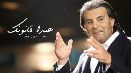 Samir Sfeir - Hyda Anounak - Official Music Video / سمير صفير - هيدا قانونك - فيديو كليب