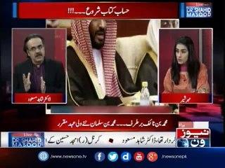 Live with Dr.Shahid Masood _ Panama JIT _ Nawaz Sharif _ Saudi Arabia_ Pakistan _21-June-2017