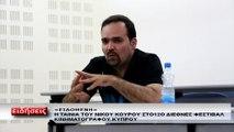Παρουσίαση της ταινίας ''Ειδομένη'' στο 12ο Διεθνές Φεστιβάλ Κύπρου