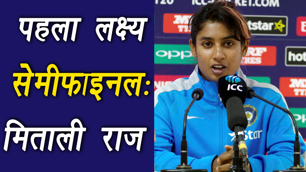 Women's World Cup : Mithali Raj revels her plan to win title | वनइंडिया हिंदी
