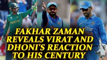 ICC Champions trophy : Fakhar Zaman reveals how Dhoni and Virat reacted to his century   Oneindia News