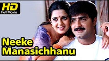 Neeke Manasichanu (నీకే మానసిచ్చాను) Full Movie 2003 | Sreekanth, Charmi | Latest Telugu Movies
