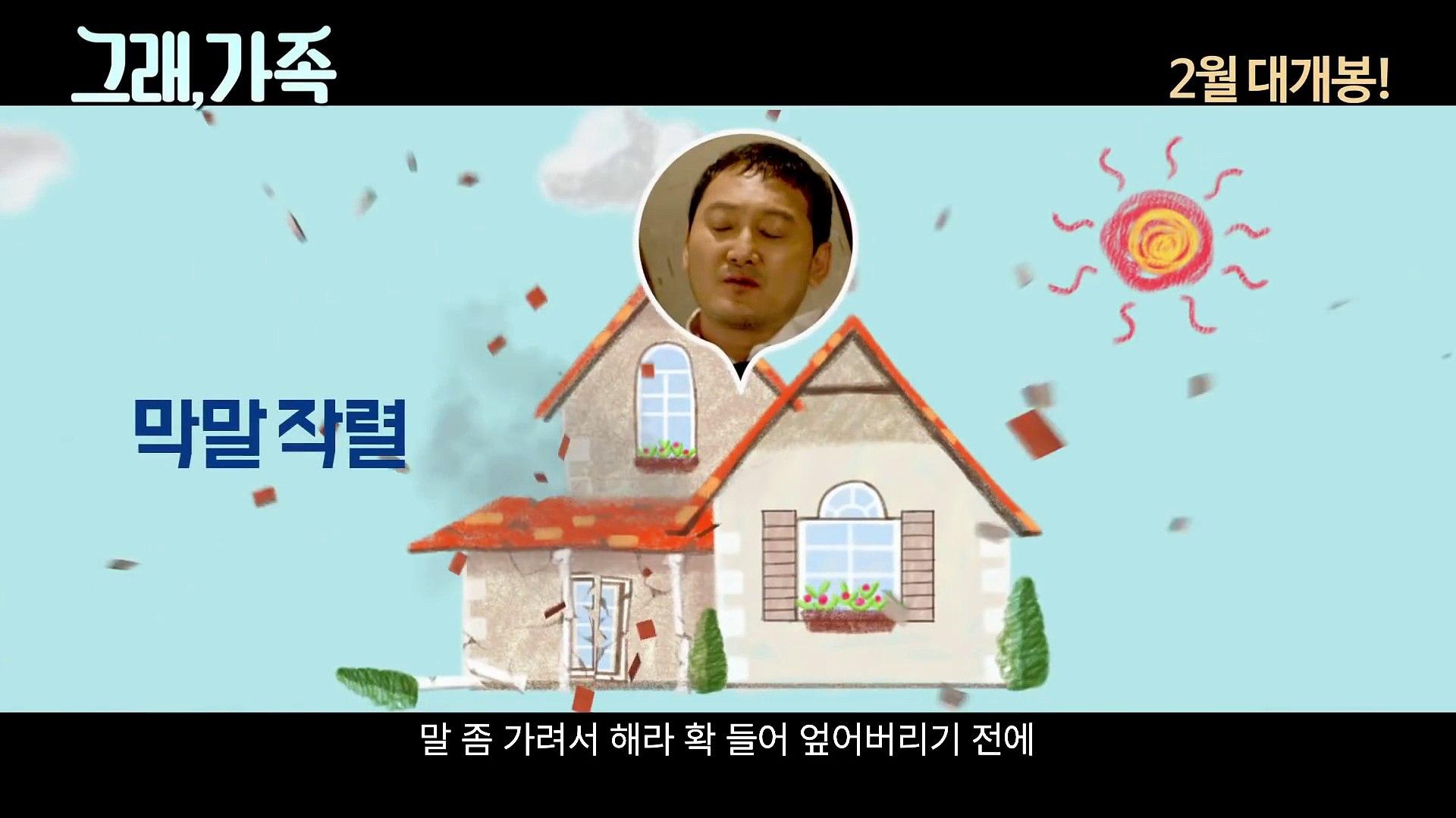 영화 '그래, 가족' 메인 예고편