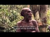 EBS 다큐프라임 - EBS Docuprime_아시아의 열대 1부 나무인간, 오랑뽀혼_#004