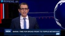 i24NEWS DESK | Barak: time for broad front to topple Netanyahu | Thursday, June 22nd 2017