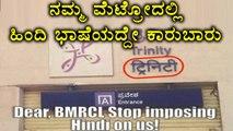 BMRCL, Namma Metro Gets Notice About Hindi Imposition On Train | Oneindia Kannada