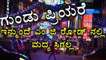Bengaluru : Alcohol Will Be Banned in M G Road, Brigade Road & Lavelle Road  | Oneindia Kannada