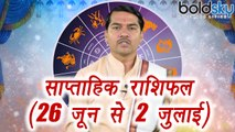 Weekly Horoscope ( 26 June to 2 July) साप्ताहिक राशिफल | Astrology | Boldsky