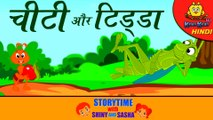 चीटी और टिड्डा | The Ant and The Grasshopper Story | हिंदी कहानी | Moral Stories for Kids