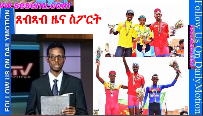Sports News Eritrean june 23 2017 News   Eritrean