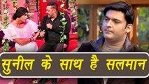 Salman Khan SUPPORTS Sunil Grover over Kapil Sharma | FilmiBeat