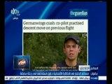 #العالم_يقول | الجارديان : مساعد الطيار في الطائرة الألمانية حاول اسقاطها في رحلة سابقة
