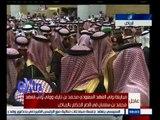 #غرفة_الأخبار | مبايعة ولي العهد السعودي محمد بن نايف وولي ولي العهد محمد بن سالمان