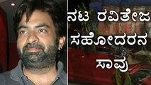 Ravi Teja's Brother Bharath Dies in Car Accident | Filmibeat Kannada