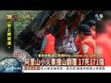 【2003年歷史上的今天】 阿里山小火車撞山翻覆 17死171傷