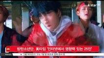 방탄소년단, 미국 타임 선정 '인터넷에서 가장 영향력 있는 25인'
