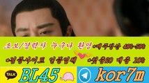 총판토토 (*^▽^*)홈피:【kakao: BL45텔레그램 : kor7m】☆