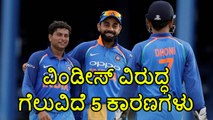India VS West Indies : 5 Reasons why india won against West Indies | Oneindia Kannada