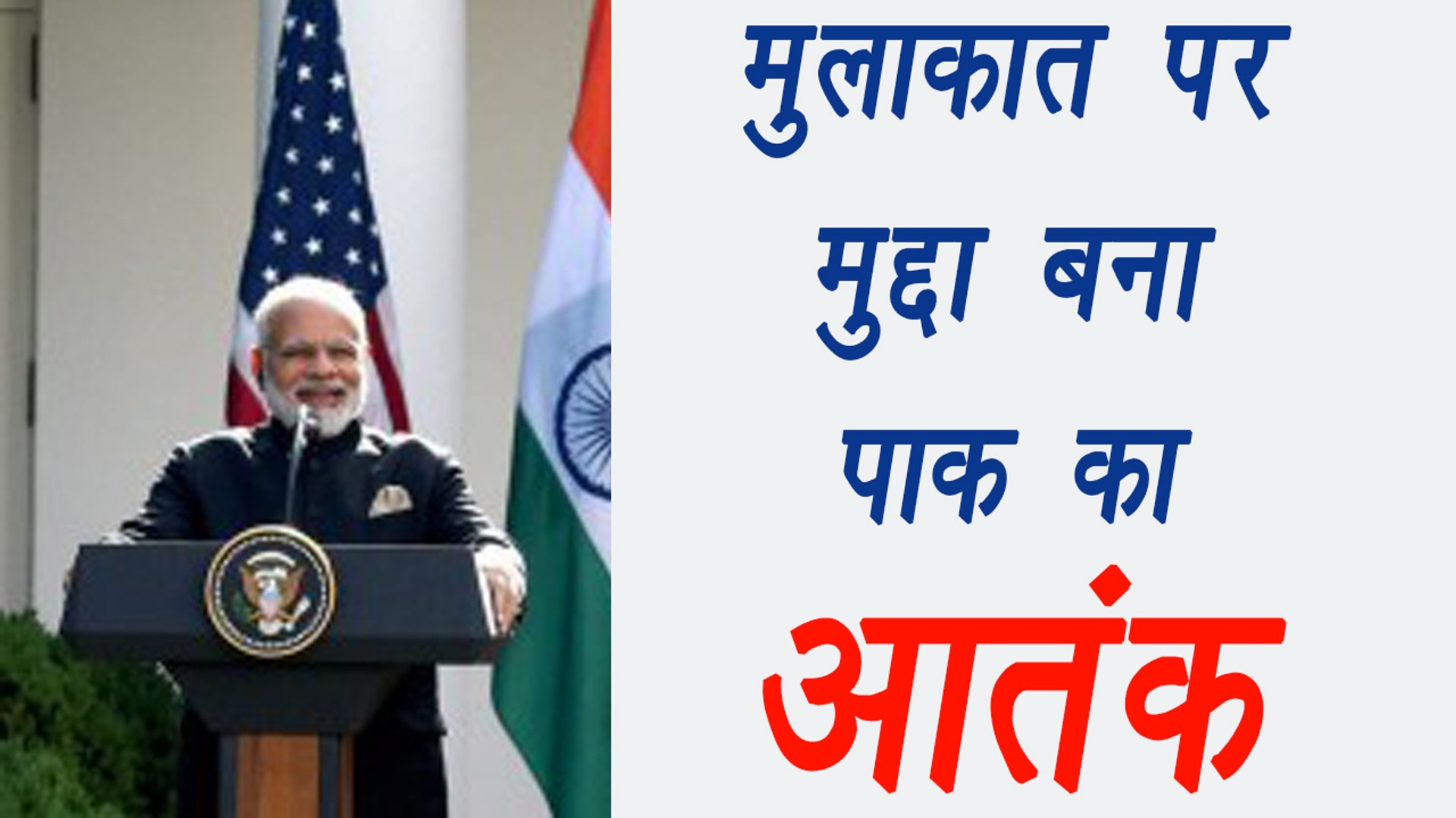PM Modi in US: PM Modi slams Pakistan over Terrorism  । वनइंडिया हिंदी