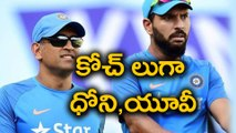 Dhoni And  Yuvraj Singh Mentoring Indian Cricket team | Oneindia Telugu