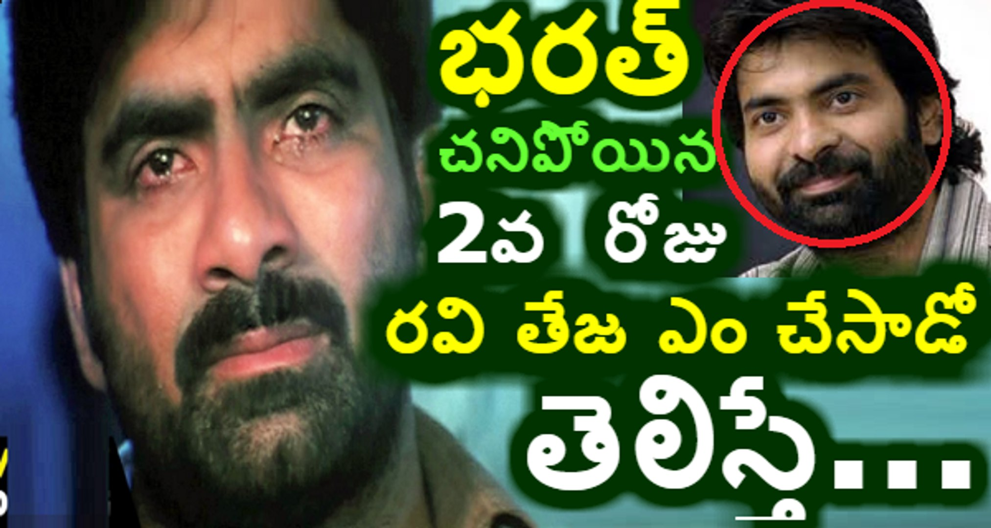 Ravi Teja Did Sh0cking On 2nd Day After His Brother Died  !!