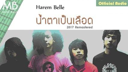 น้ำตาเป็นเลือด (2017 Remastered) - Harem Belle [Official Audio]