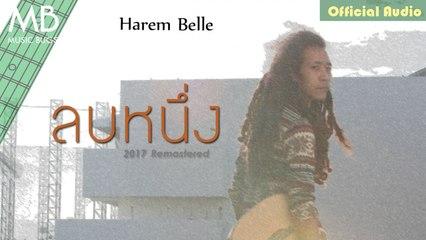 ลบหนึ่ง (2017 Remastered) - Harem Belle [Official Audio]