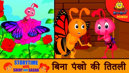 हिंदी कहानी | बिना पंखो की तितली | The Butterfly without Wings | Moral Stories for Children in Hindi