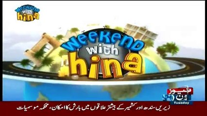Weekend with Hina on News one ( Part 2)  - 27th June 2017