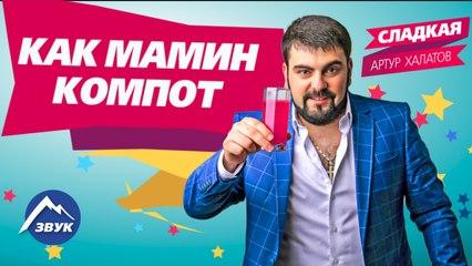 Артур Халатов - Сладкая