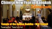 Temple of the Golden Buddha วัดไตรมิตรวิทยารามวรวิหาร, Chinese New Year Chinatown Bangkok